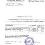 молдова №2